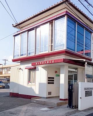 岡山県獣医師会 事務所外観