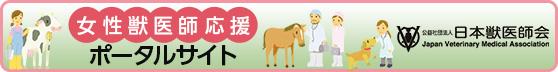 女性獣医師応援ポータルサイト